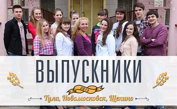 Выпускники Тулы 2013