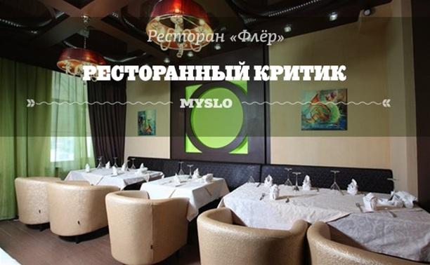 Ресторанный критик: «Флёр»