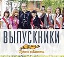 Выпускники Тулы и области - 2011