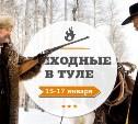 Выходные в Туле: 15-17 января
