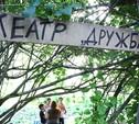 """Дворовый театр """"Дружба"""": """"Актером может стать каждый!"""""""