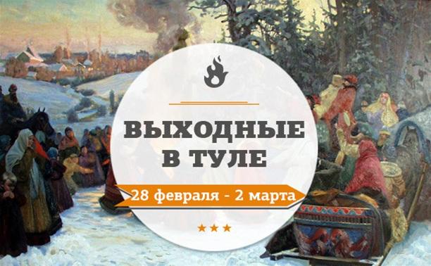 Выходные в Туле: 28 февраля - 2 марта