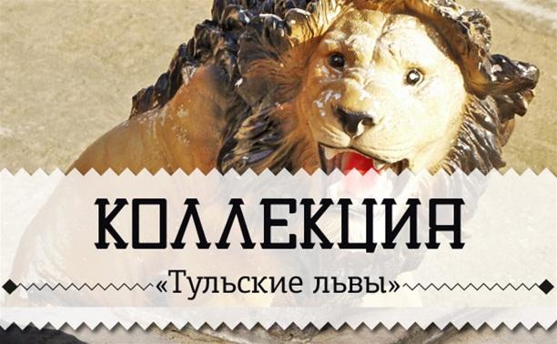 Тульские львы