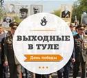Выходные в Туле: День Победы