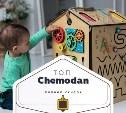 Топ-9 от «Чемодан»: наращивание ресниц, кадастровые работы и развивающая игрушка