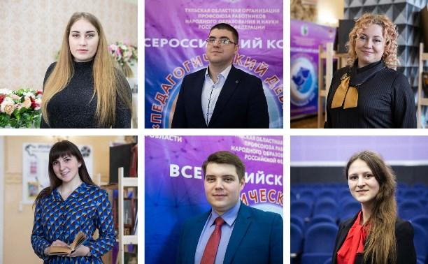 Молодые педагоги Тульской области: о работе, трудных подростках и стереотипах