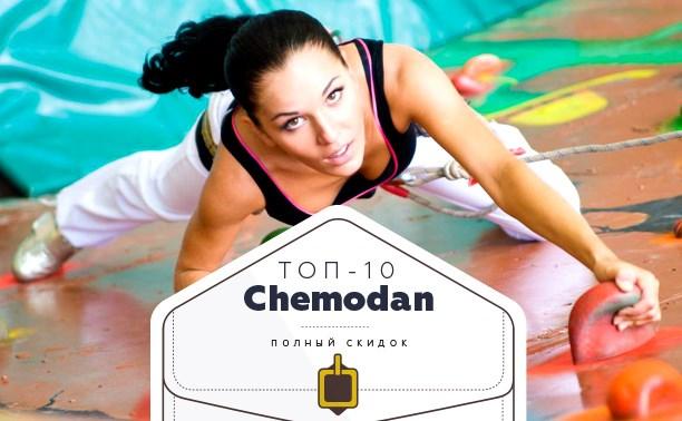 Топ-10 от «Чемодан»: скалолазание, похудение, шашлык и вождение