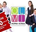 Магазин OLMI: Дарим 500 рублей на школьную форму!*