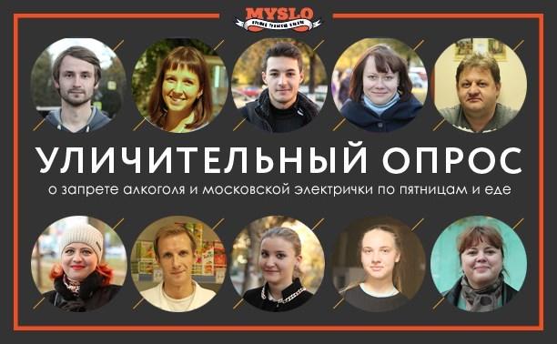 УЛИЧительНЫЙ опрос: о еде и о запрете алкоголя и московской электрички