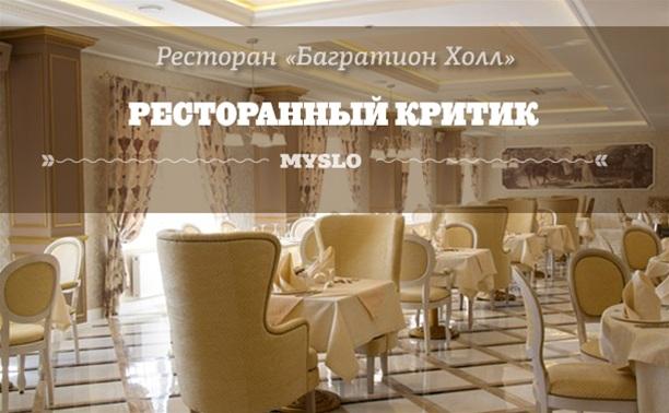 Ресторанный критик: «Багратион Холл»