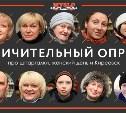 УЛИЧительНЫЙ опрос: про шпаргалки, женский день и Киреевск