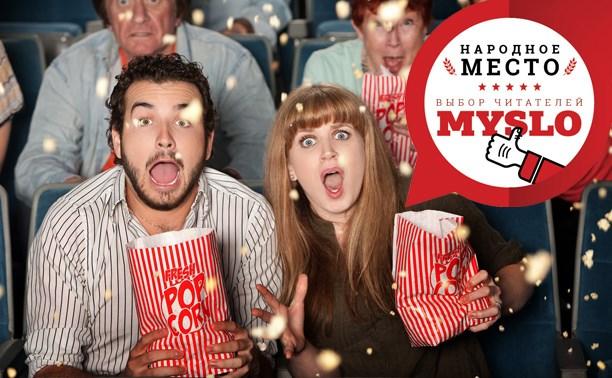 Продолжаем голосование за лучший кинотеатр Тулы и области!