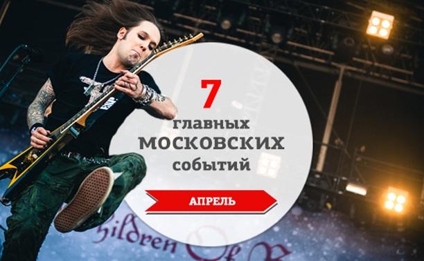 Семь главных московских событий: апрель