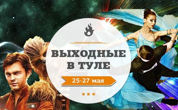 Выходные в Туле: 25-27 мая