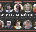 УЛИЧительНЫЙ опрос: о новых именах, добровольных началах и планах на осень