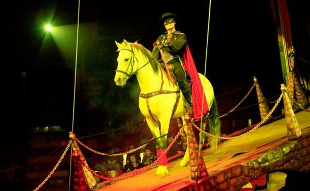 Цирк «Вива, Зорро!» в Туле разожжет мексиканские страсти