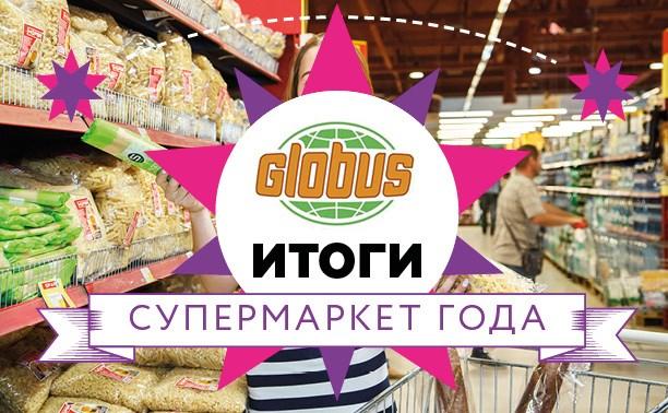 Супермаркет года-2016 – «Глобус»