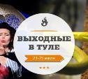 «Арт в «Октаве» и День змей в экзотариуме: выходные в Туле 23-25 июля
