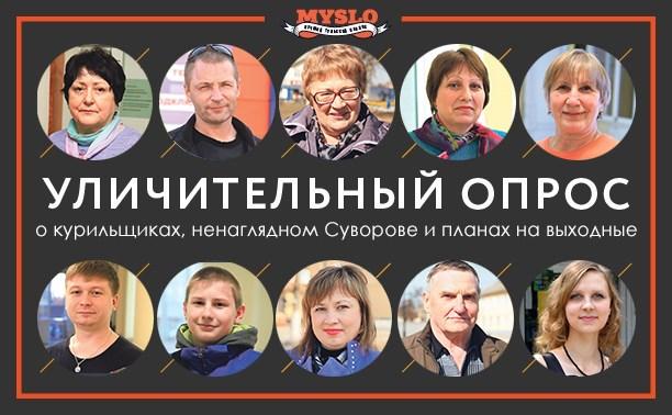 УЛИЧительНЫЙ опрос: о курильщиках, ненаглядном Суворове и планах на выходные