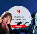 9 главных московских музыкальных событий: декабрь