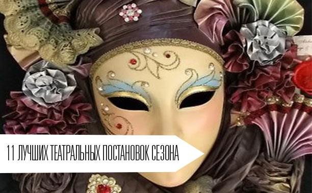 11 лучших театральных постановок в Туле, которые не стоит пропускать