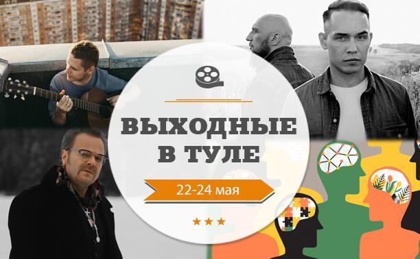 Онлайн-выходные в Туле: 22-24 мая