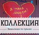 «Валентинки» по-тульски
