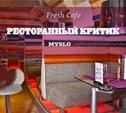 Ресторанный критик: Fresh Cafe