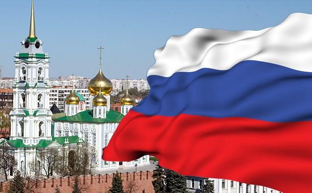 Отмечаем День России-2015 в Туле и области