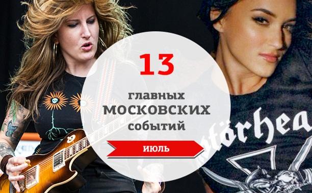 13 главных московских музыкальных событий: июль