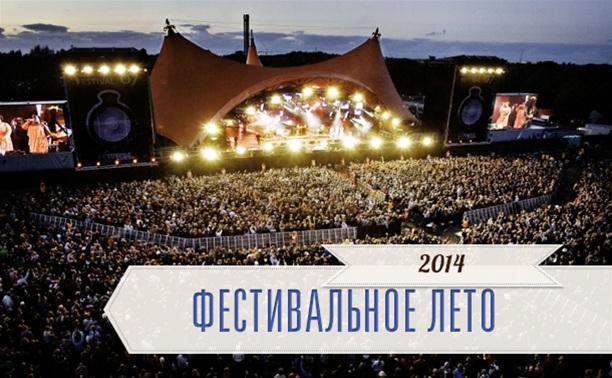 Фестивальное лето 2014