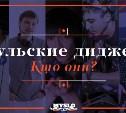 Тульские диджеи: кто они?