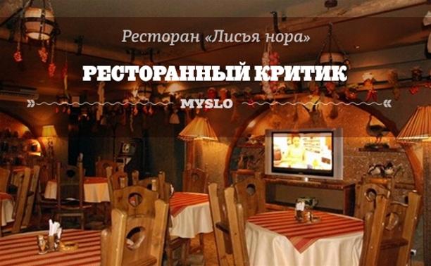 Ресторанный критик: «Лисья Нора»