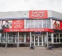 Время покупать: осенний шопинг в «Азарте»!