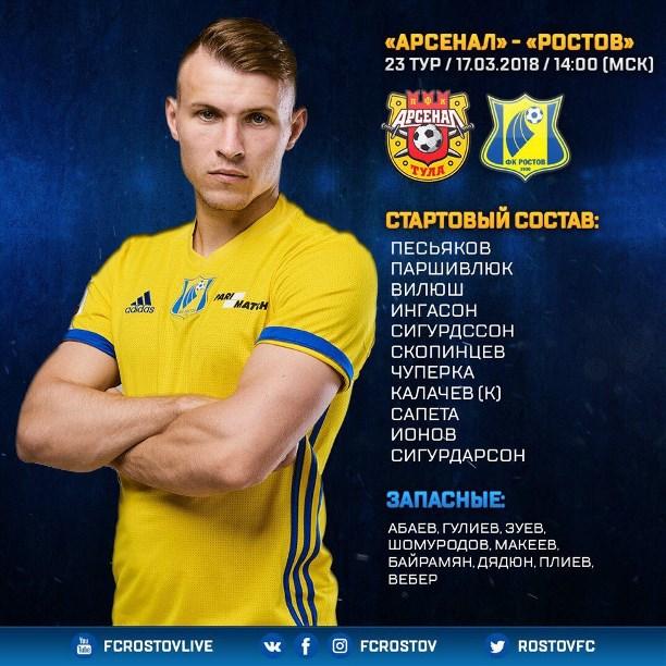 «Морозный» матч «Арсенала» с«Ростовом» закончился ничьей
