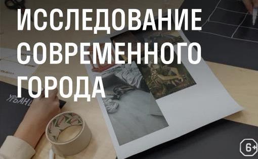 Выставка-исследование современного города