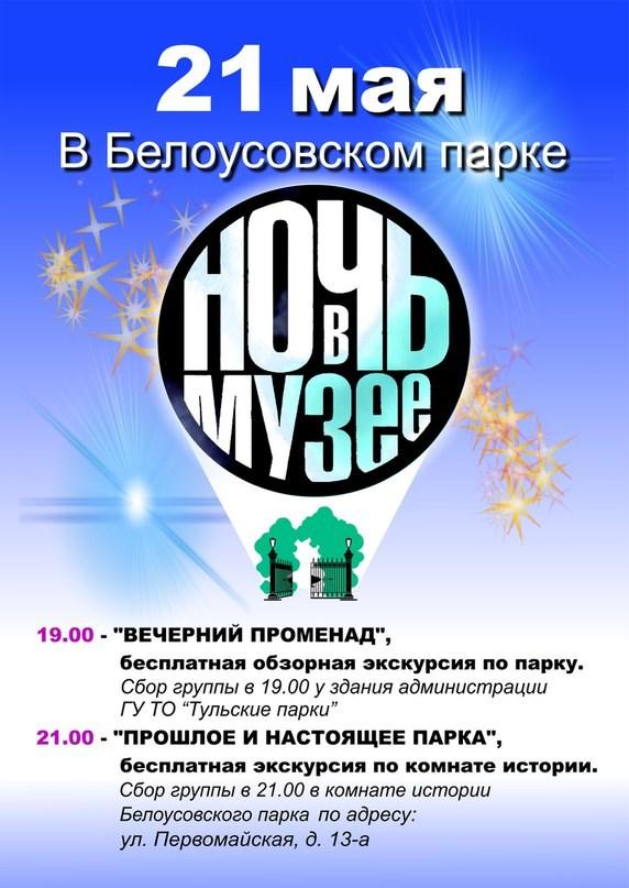 de69ea42539e Ночь музеев - MySlo.ru