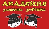 Детский центр академия развития ребенка тула