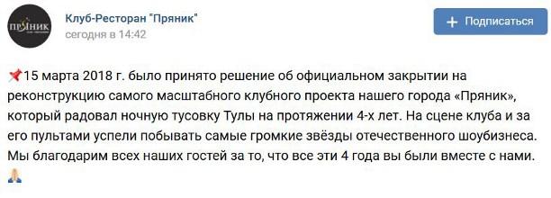 клуб пряник москва официальный сайт