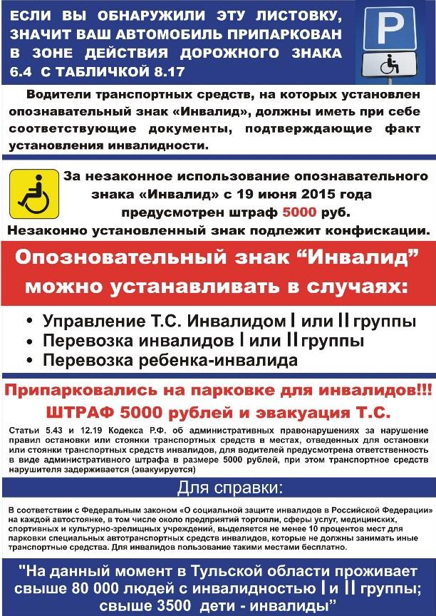 остановка под запрещающим знаком для инвалидов