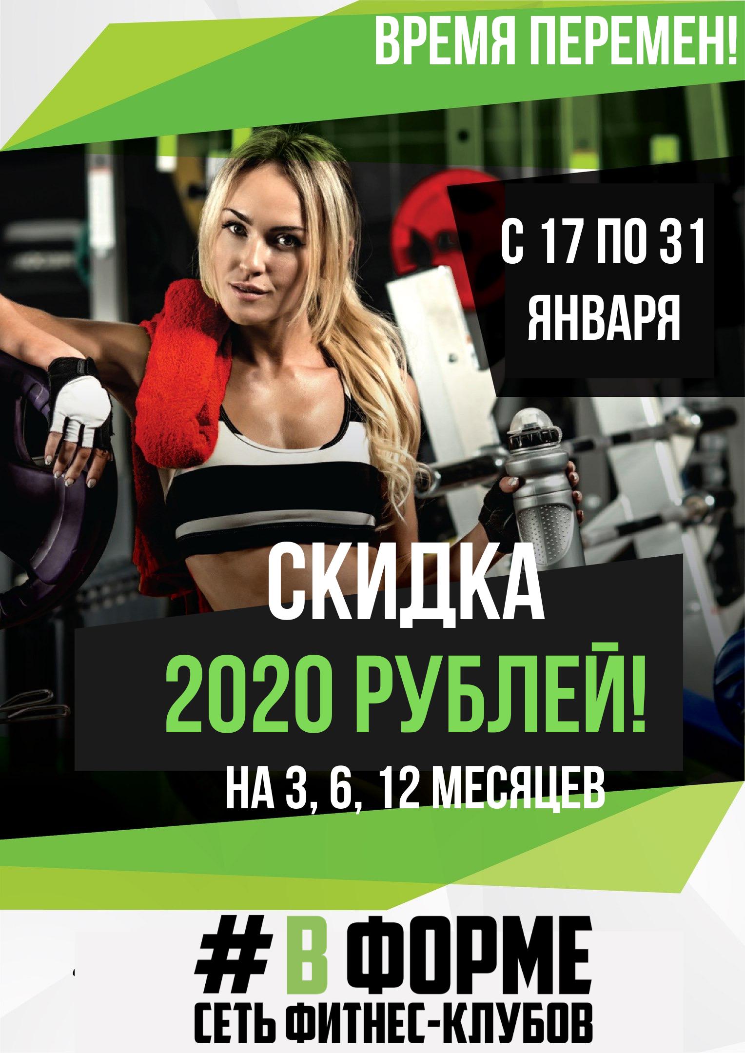 Акции на абонемент в фитнес клуб москва настоящий стрип клуб видео