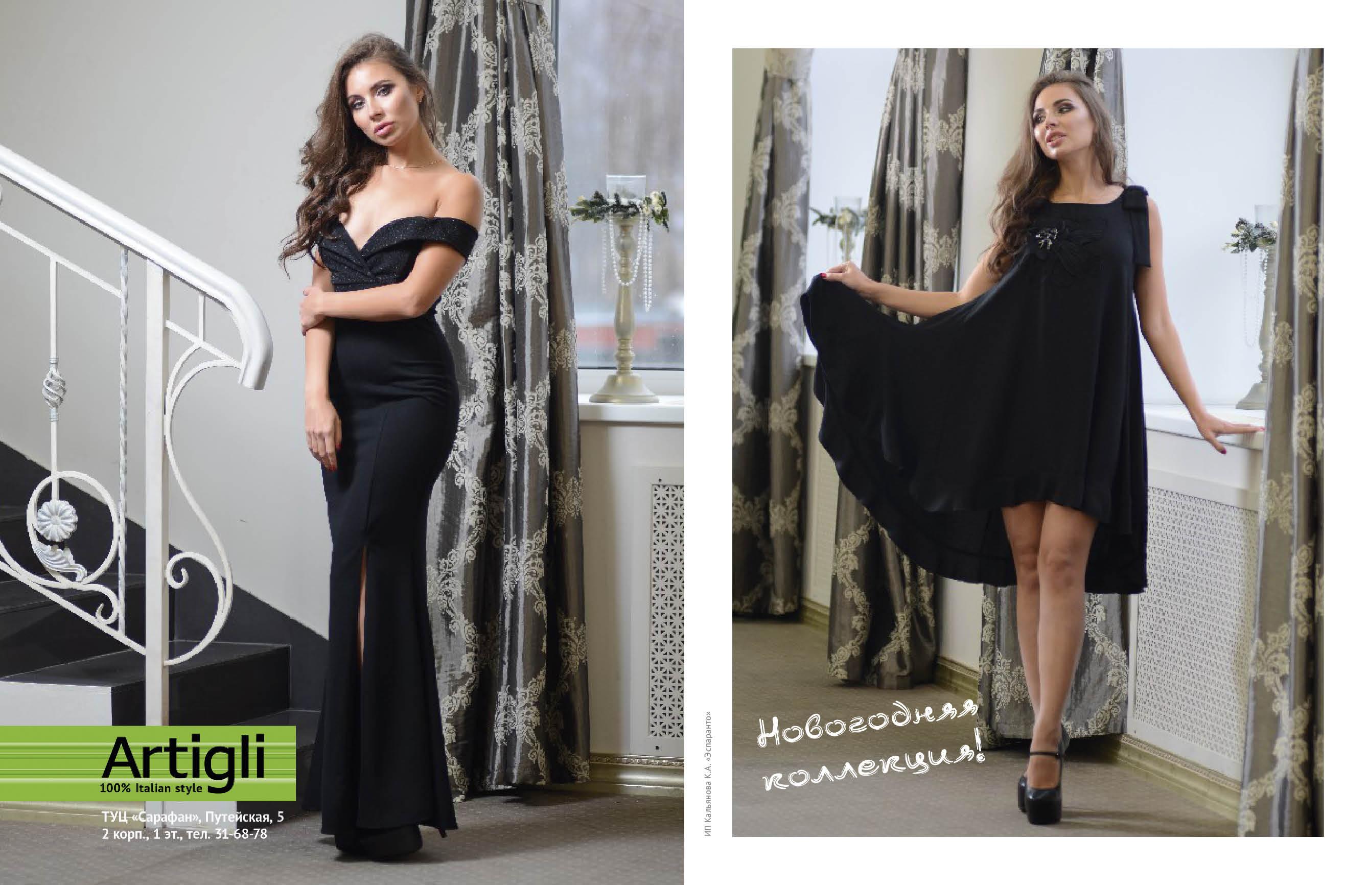 Стопроцентное итальянское качество не оставляет возможности придраться   платья, пошитые с дизайнерской изюминкой и любовью к женской красоте, ... 94bbfd6d929
