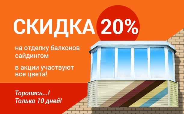 Преимущества остекления балконов зимой: скидка 20% на отделк.