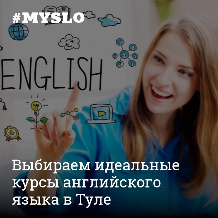 Курсы английского языка в Туле — изучение разговорного ...