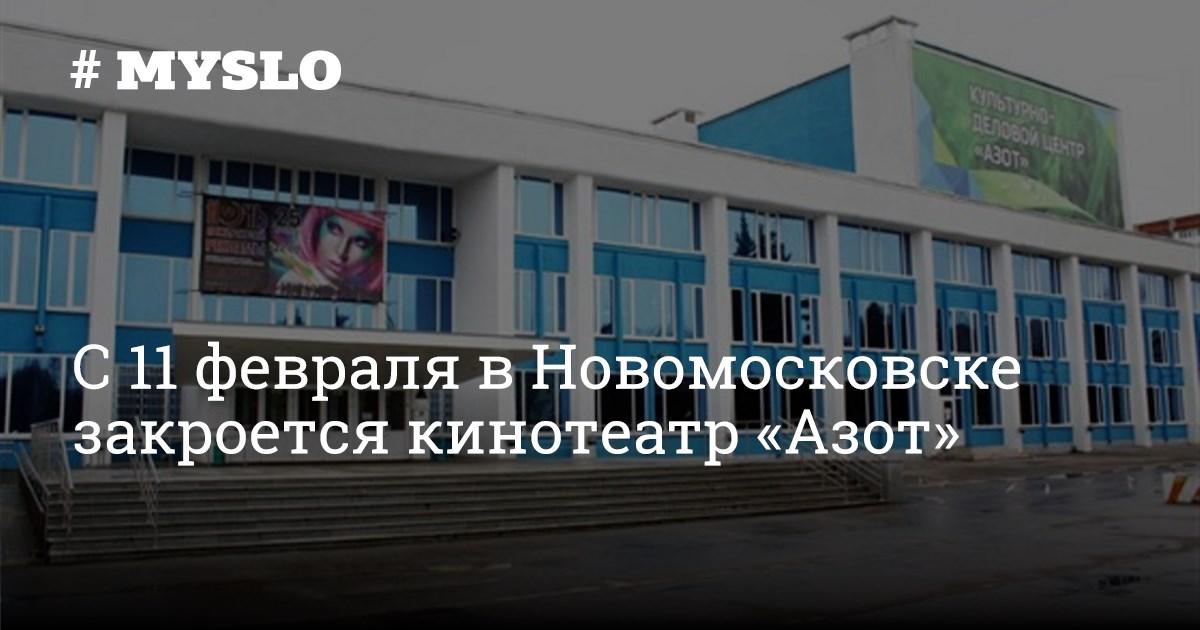 новомосковск азот кинотеатр забронировать билеты