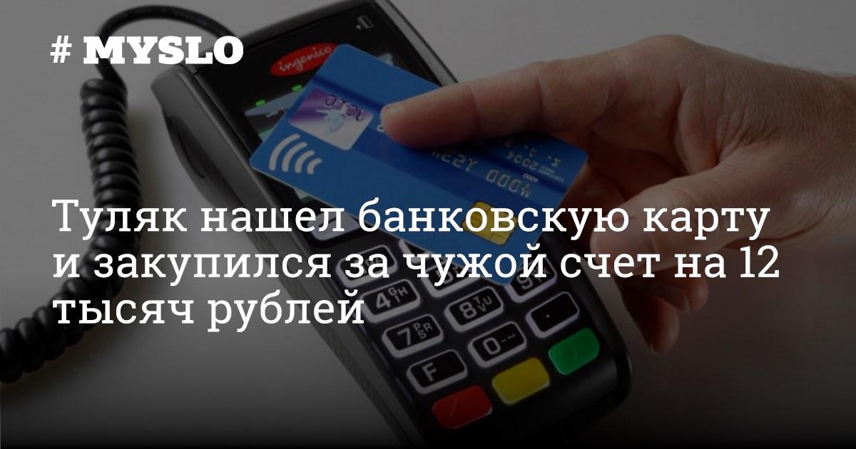 2958c3deb1965 Туляк нашел банковскую карту и закупился за чужой счет на 12 тысяч рублей -  Новости Тулы и области. Криминал - MySlo.ru