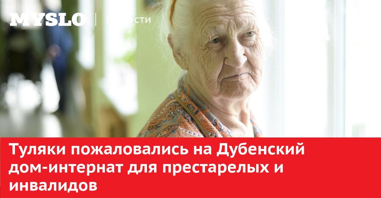 Большеигнатовский дом престарелых и инвалидов пансионат для пожилых невский берег