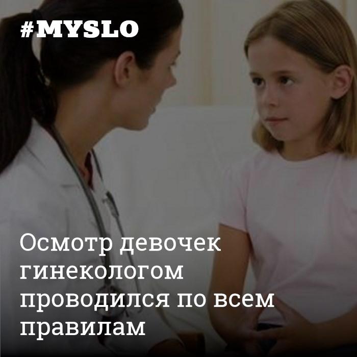Медицина видео осмотр у гинеколога, стоячие упругие сиськи мобильное порно