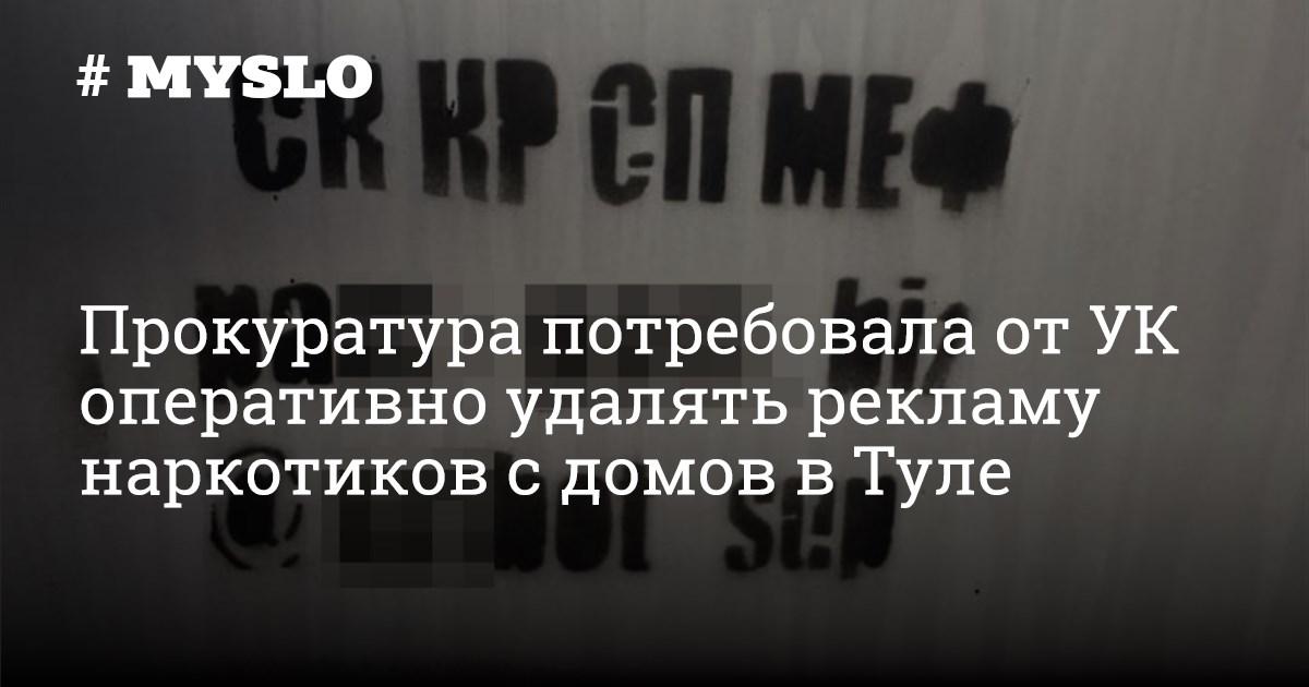 57ee01cf7 Прокуратура потребовала от УК оперативно удалять рекламу наркотиков с домов  в Туле - Новости Тулы и области - MySlo.ru