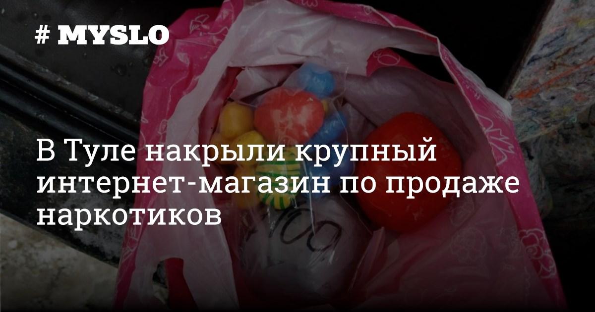 Наркотик Продажа Тула Скорость безкидалова Воронеж